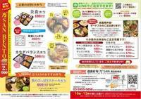 【2月の日替宅配弁当メニュー】 - 遊食彩旬 乃'SAN