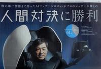 AIはタンカを詠むか? 下(Does AI compose tanka ? ③) - ももさへづり*やまと編*cent chants d'une chouette (Yamato*Japon)