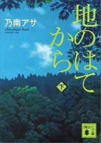 乃南アサ作「地のはてから」下巻を読みました。 - rodolfoの決戦=血栓な日々