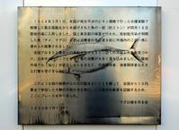 「 第五福竜丸 」の プレート……… - SPORTS 憲法  政治