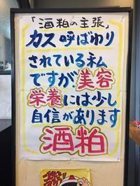 日本酒業界のスーパーフード! - 旨い地酒のある酒屋 酒庫なりよしの地酒魂!