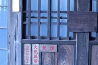 美しい旧い木造建築の外装 - 一場の写真 / 足立区リフォーム館・頑張る会社ブログ