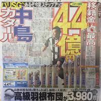 移籍金44億円 - 湘南☆浪漫