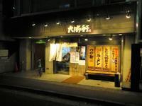 「町田大勝軒」でとんこつ野菜ラーメン♪90 - 冒険家ズリサン
