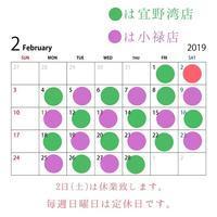 ☆2月の営業変更のお知らせ☆ - ☆ステキな沖縄生活☆  沖縄のかわいい、おいしい、たのしいをジーンから