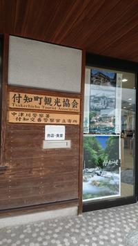 ☆付知町観光協会・宮島・アオミキャンプ場のホームページ☆ - 付知町観光協会情報