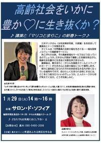 案内:高齢社会をいかに豊かに生き抜くか(福岡市) - FEM-NEWS