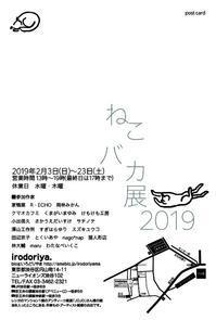 ねこバカ展2019 渋谷イロドリヤさんにて! - すぎはらゆり/ねこのしわざ