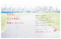 【会社見学会2019】 - 株式会社クールヘッド