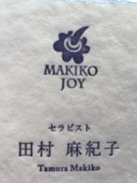 活版印刷の美。 - MakikoJoy 上北沢のアロマセラピールームあつあつ便り
