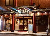 「牡蠣の鉄板焼き」@ 慶福樓(橋本) - よく飲むオバチャン☆本日のメニュー