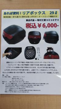 便利♪リアボックスキャンペーン中(●^o^●) - 大阪府泉佐野市 Bike Shop SINZEN バイクショップ シンゼン 色々ブログ