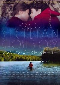 シシリアン・ゴースト・ストーリー - 映画に夢中
