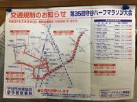 毎年恒例の守谷マラソン!!! - TOP END BLOG