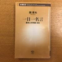 関厚夫「一日一名言」 - 湘南☆浪漫