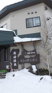 高峰温泉で温泉セラピー1/30 - つくしんぼ日記 ~徒然編~