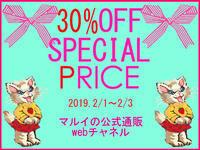 マルイ公式通販限定\3日間限定セール/決定!☆ - 豆千代モダン 新宿店 Blog