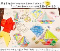 [WORKSHOP] 子どもたちのための愉しい遠隔ワークショップ「ジブンの中にあるトクベツな宝石に色をぬろう!」 - maki+saegusa