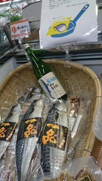 大洗まいわい市場     寒い日は美味しい日本酒で晩酌はいかがですか〰️😁 - わいわいまいわい-大洗まいわい市場公式ブログ