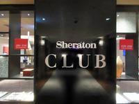 【シェラトン都ホテル東京】シェラトンクラブでおやつ - お散歩アルバム・・冬の足音