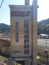 2019年1月30日歴史の道百選中の『細野峠』をウオーキング - ほぼ時々 K'Chan Blog