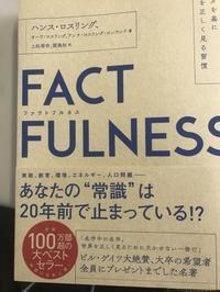 『FACTFULNESS』オーラ・ロスリング、アンナ・ロスリング・ロランド - 高槻・茨木の不動産物件情報:三幸住研