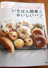 「日本一適当なパン教室のいちばん簡単&おいしいパン」また、重版が決まりました! - ちぎりパン 日本一簡単なパン教室 Backe
