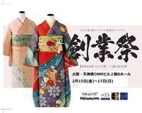 創業祭 - たんす屋ユザワヤ神戸店ブログ