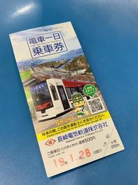 長崎に路面電車あり‼️ - オーロラが消える前に...