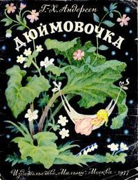 Natalia Barbotchenko画の「おやゆびひめ」 - Books