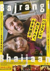 おすすめ!インド映画「パジュランギおじさんと、小さな迷い子」 - ♪ミミィの毎日(-^▽^-) ♪