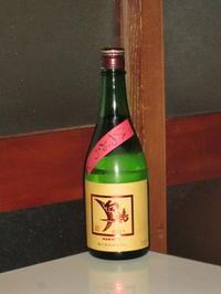 日本酒感想白鴻純米吟醸ひやおろし - 雑記。