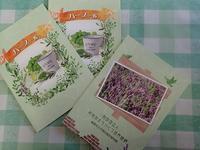 プレゼントのお知らせ!(^o^)丿 - 手柄山温室植物園ブログ 『山の上から花だより』