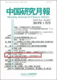 峰毅氏著『中国工業化の歴史―化学の視点から』、中国研究月報1月号に書評掲載 - 段躍中日報