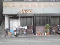 京都市 念願の平日限定ランチ♪ ひさご - 転勤日記