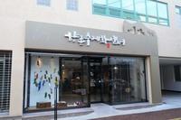 2018年冬の大邱香村ハンドメイド靴センター(향촌수제화센터) - Yucky's Tapestry