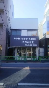 桜新町のおせんべい屋さん - 丸山工務店 社員及びスタッフブログ