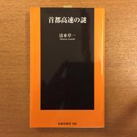 清水草一「首都高速の謎」 - 湘南☆浪漫