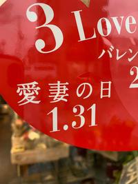 本日です!1月31日【愛妻の日】 - ルーシュの花仕事