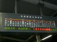 東急東横線・横浜ー桜木町間廃止から15年 - Joh3の気まぐれ鉄道日記