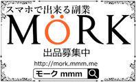 モークで20万円売り上げてわかった「想像以上に売れるモノ」の特徴 mmm - 自由生活 モーク mmm