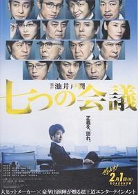 映画「七つの会議」 - 麻生舎(あさぶや)日記 聞き耳ずきん