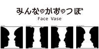 みんなのかおのつぼ / Face Vase:141 Emi -> 151 Aoi - maki+saegusa
