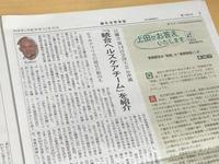 『鍼灸柔整新聞1086号(平成30年12月10日号)』に、第14回 公益社団法人 日本鍼灸師会 全国大会in沖縄の記事が掲載されました。 - 東洋医学総合はりきゅう治療院 一鍼 ~健やかに晴れやかに~