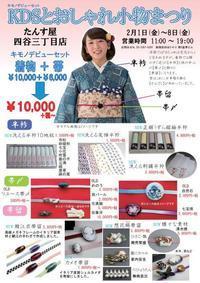 着物と帯2点で1万円+税のセットが充実 - たんす屋 四谷三丁目ブログ