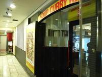 札幌SOUP CURRY KING セントラル(チキンカリー) - 苫小牧ブログ
