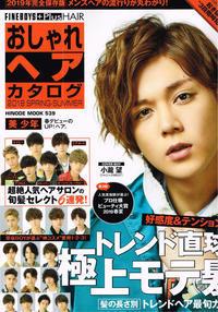 おしゃれヘアカタログ発売です - 渋谷のヘアサロンROOTSのブログ