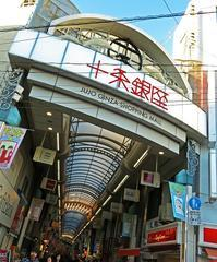<人気商店街>2019年北区 - 写真家藤居正明の東京漫歩景