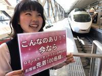 まだ間に合う!!はこね旅市場ブログ開設3周年記念キャンペーン第1弾 - はこね旅市場(R)日記