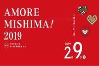 〈イベント出店〉2/9(土)アモーレ・ミシマ! - 月夜にワイン